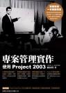 專案管理實作:使用Project 2003