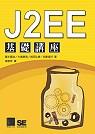 J2EE基礎講座