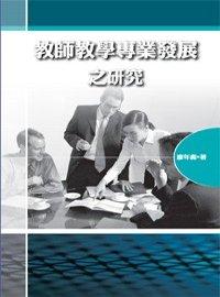 教師教學專業發展之研究 /