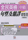 全民英檢:句型及翻譯總整理
