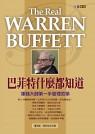 巴菲特什麼都知道:賺錢大師第一手管理哲學