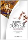 繁花盛開的文學花園 :  中國文學知識精華 /