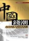 中國錢潮:成功掌握大陸投資商機