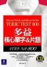 多益核心單字&片語Step-up 800 =  Step-up words adn idioms for the TOEIC TEST 800 /