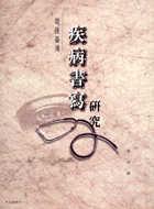 戰後臺灣疾病書寫研究
