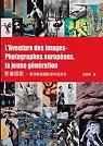 影像探索:歐洲新銳攝影家作品賞析