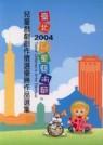 2004台北兒童藝術館:兒童戲劇創作徵選優勝作品選集