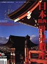 日本關西世界遺產 =  Japan Kansai world heritage /