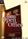 自由軟體Open Office