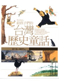 給孩子們的台灣歷史童話 /