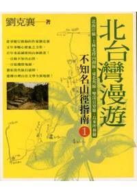 北台灣漫遊——不知名山徑指南1