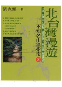 北台灣漫遊——不知名山徑指南2