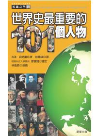 世界史最重要的101個人物 /