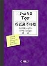 Java 5.0 Tiger程式高手秘笈