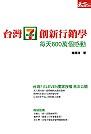 台灣7-ELEVEn創新行銷學:每天600萬個感動