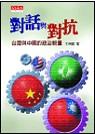 對話與對抗 :  台灣與中國的政治較量 /