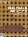 100位空間設計師風格美學全書