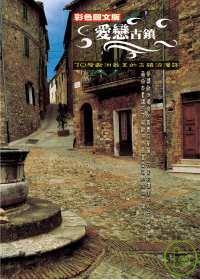 愛戀古鎮 :  歐洲最美的古嘖浪漫談 /