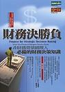 財務決勝負:非財務背景經理人必備的財務決策知識
