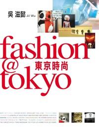 fashion @ tokyo時尚東京