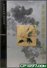 晉唐兩宋繪畫:花鳥走獸