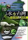 水水台灣 :  愛溼地的10個遊戲 /