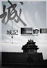 城記:看不見的北京城