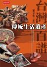 台灣百譜:傳統生活遺產