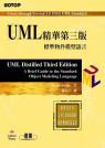 UML精華第三版:標準物件模型語言