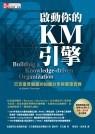 啟動你的KM引擎:巴克曼實驗室的知識分享與管理實務