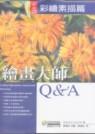 繪畫大師Q&A,彩繪素描篇