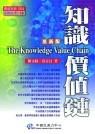 知識價值鏈