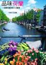 品味荷蘭一位歷史教授的人文觀察