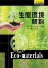 生態環境材料