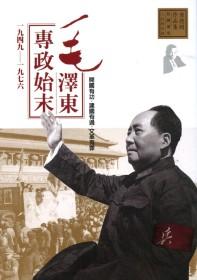 毛澤東專政始末(一九四九-一九七六) :  開國有功.建國有過.文革有罪 /