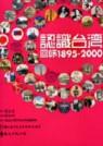 認識台灣,回味1895-2000 /