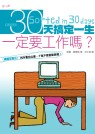 30天搞定一生:一定要工作嗎?