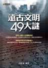 遠古文明49大謎 /