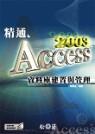 精通Access 2003資料庫建置與管理