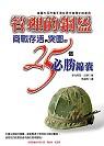 管理的鋼盔:商戰存活與突圍的25個必勝錦囊