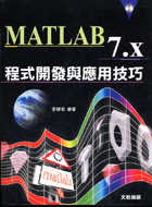 MATLAB 7.x程式開發與應用技巧
