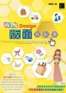 Web Design版面超配置