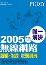 PCDIY 2005無線網路選購.架設.疑難排解