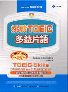 挑戰TOEIC多益片語 =  Toeic skills : focus on phrases /
