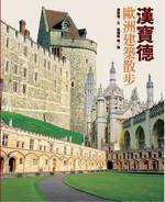 漢寶德歐洲建築散步(另開視窗)