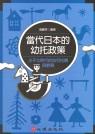 當代日本的幼托政策 :  少子化時代的幼兒托育與教育 /