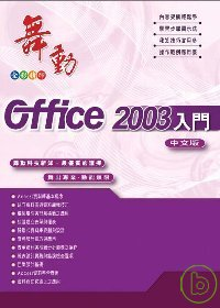 舞動Office 2003中文版入門 /