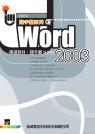 Word 2003精選教材隨手翻