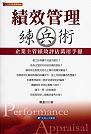 績效管理練兵術:企業主管績效評估萬用手冊