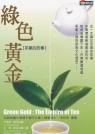 綠色黃金 : 茶葉的故事